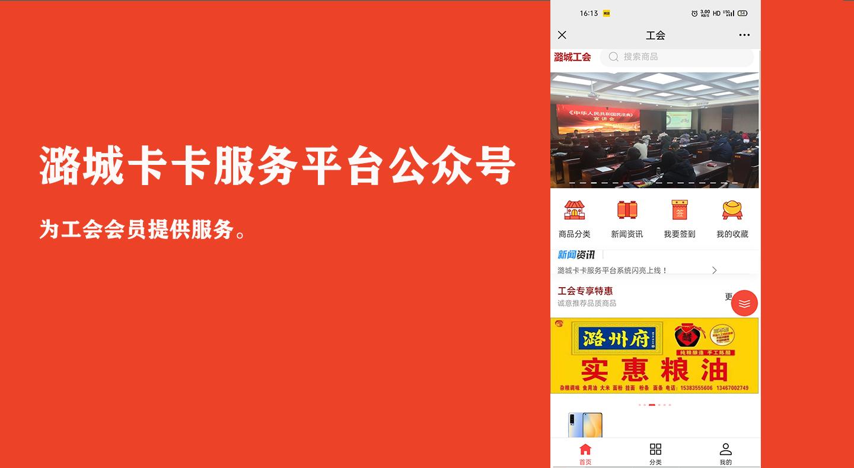 潞城卡卡服务平台