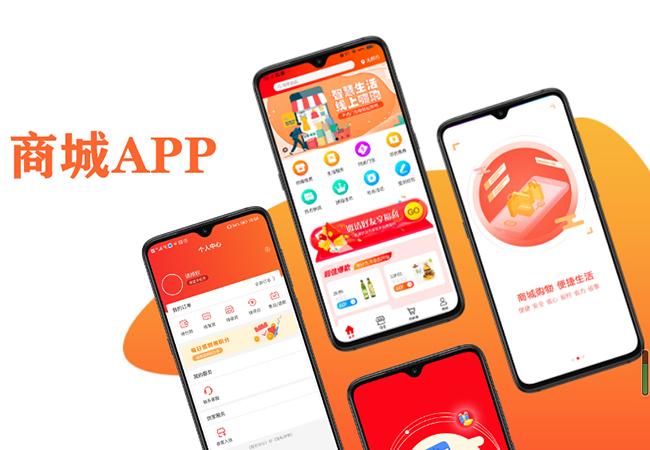 想开发一个商城类app,a